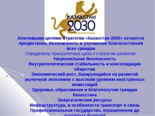 Ключевыми целями Стратегии «Казахстан-2030» остаются процветание, безопасност