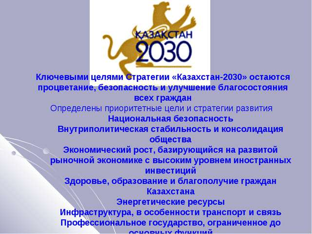 Ключевыми целями Стратегии «Казахстан-2030» остаются процветание, безопасност...