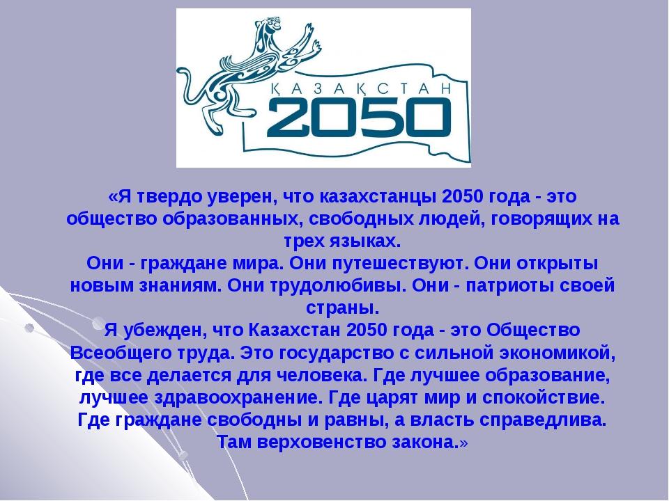 «Я твердо уверен, что казахстанцы 2050 года - это общество образованных, своб...