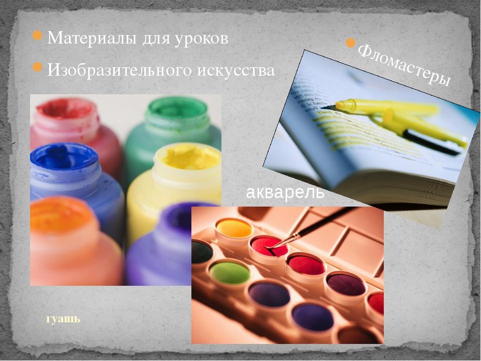 Материалы для уроков Изобразительного искусства флфл гуашь акварель Фломастеры