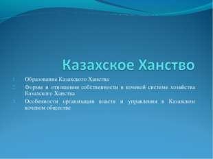 Образование Казахского Ханства Формы и отношения собственности в кочевой сист