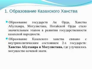 1. Образование Казахского Ханства Образование государств Ак Орда, Ханства Абу