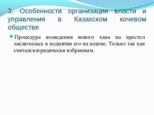 3. Особенности организации власти и управления в Казахском кочевом обществе П