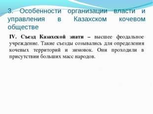 3. Особенности организации власти и управления в Казахском кочевом обществе I