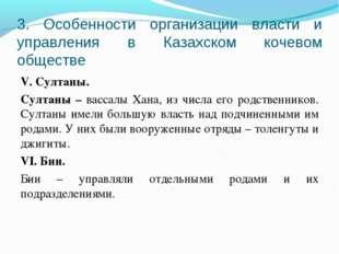 3. Особенности организации власти и управления в Казахском кочевом обществе V