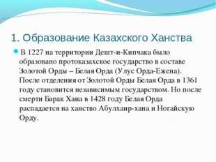 1. Образование Казахского Ханства В 1227 на территории Дешт-и-Кипчака было об