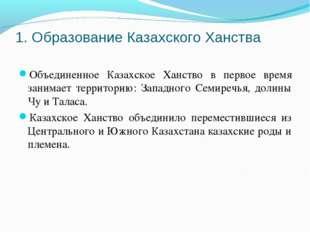 1. Образование Казахского Ханства Объединенное Казахское Ханство в первое вре