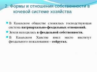 2. Формы и отношения собственности в кочевой системе хозяйства В Казахском об