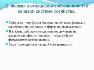 2. Формы и отношения собственности в кочевой системе хозяйства Сойругал – это