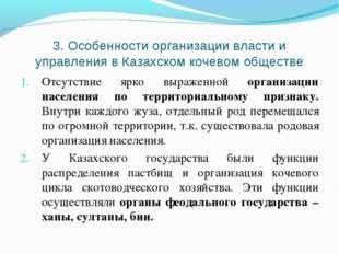 3. Особенности организации власти и управления в Казахском кочевом обществе О