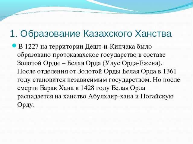 1. Образование Казахского Ханства В 1227 на территории Дешт-и-Кипчака было об...