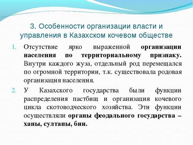 3. Особенности организации власти и управления в Казахском кочевом обществе О...