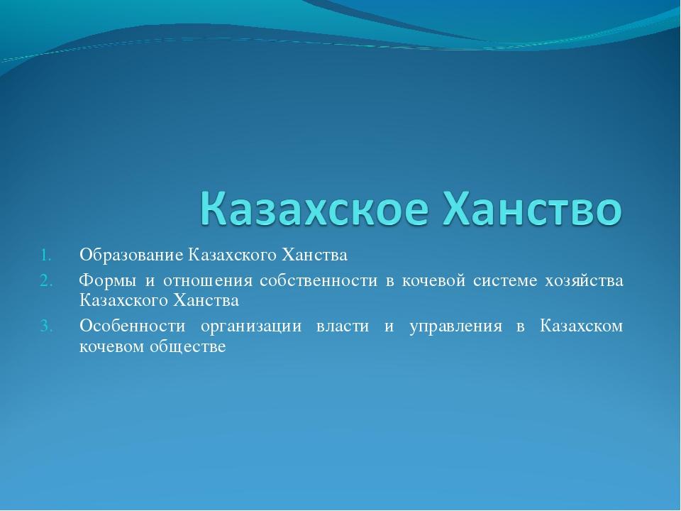 Образование Казахского Ханства Формы и отношения собственности в кочевой сист...