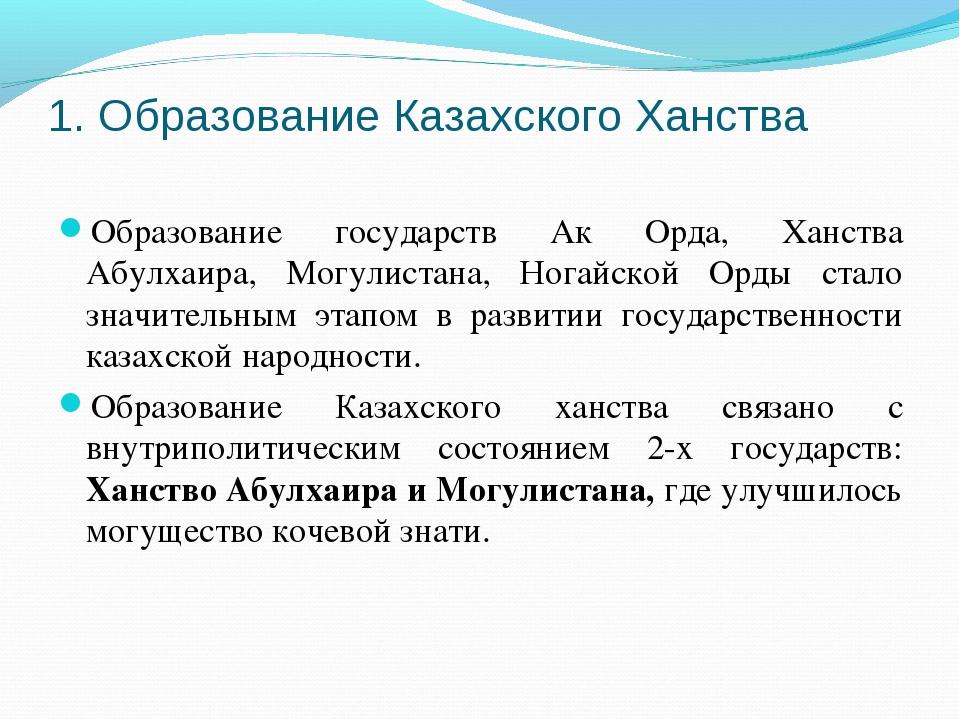 1. Образование Казахского Ханства Образование государств Ак Орда, Ханства Абу...