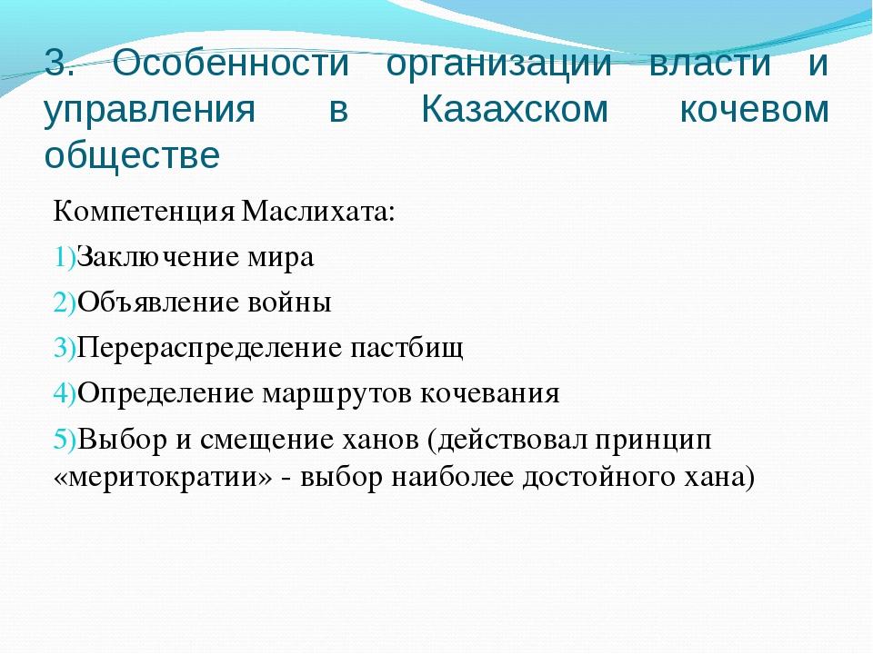 3. Особенности организации власти и управления в Казахском кочевом обществе К...