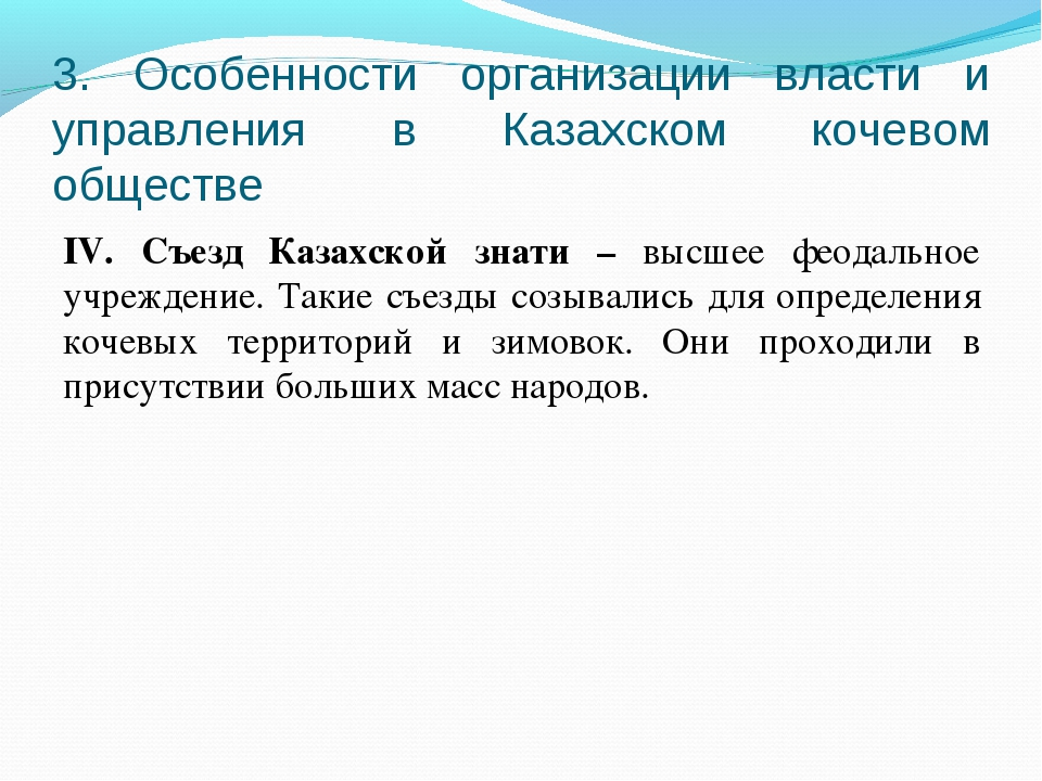 3. Особенности организации власти и управления в Казахском кочевом обществе I...