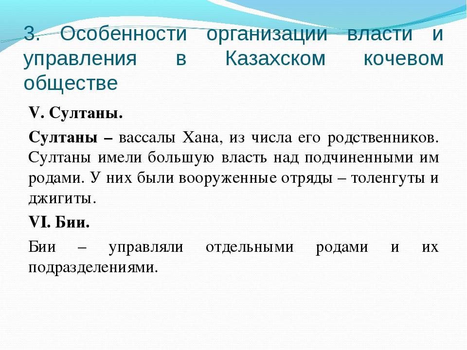 3. Особенности организации власти и управления в Казахском кочевом обществе V...