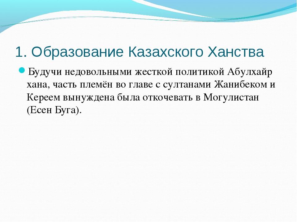1. Образование Казахского Ханства Будучи недовольными жесткой политикой Абулх...