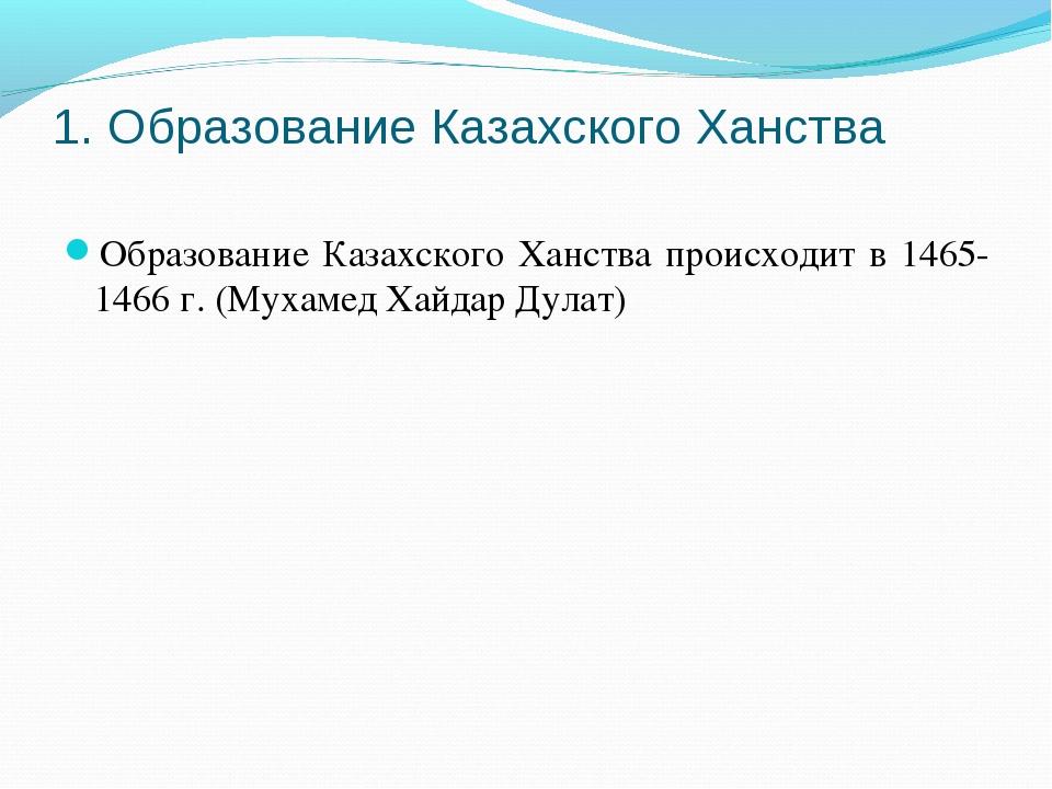 1. Образование Казахского Ханства Образование Казахского Ханства происходит в...