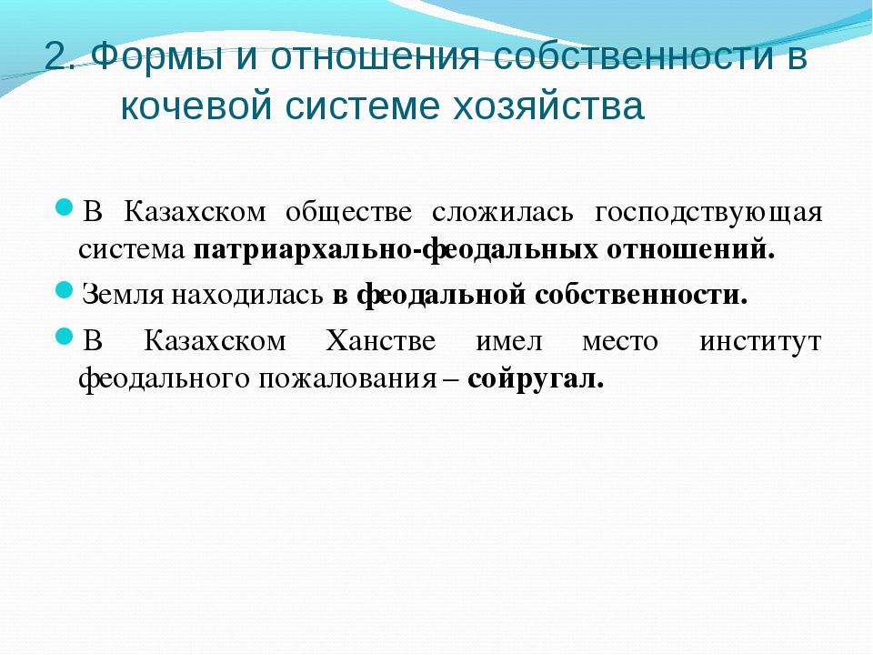 2. Формы и отношения собственности в кочевой системе хозяйства В Казахском об...