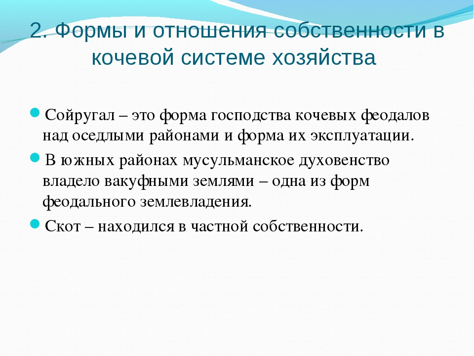2. Формы и отношения собственности в кочевой системе хозяйства Сойругал – это...