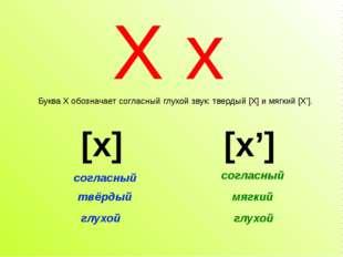 Х х Буква Х обозначает согласный глухой звук: твердый [Х] и мягкий [Х']. согл