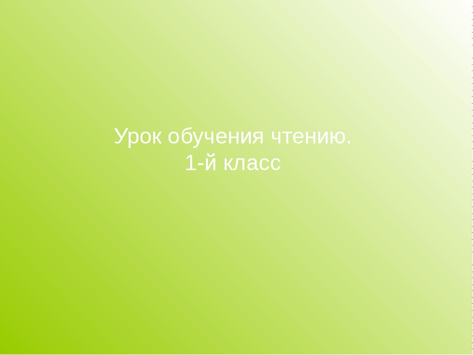 Урок обучения чтению. 1-й класс