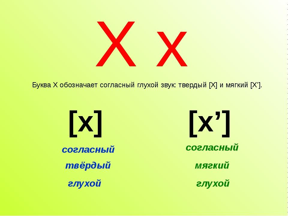 Х х Буква Х обозначает согласный глухой звук: твердый [Х] и мягкий [Х']. согл...