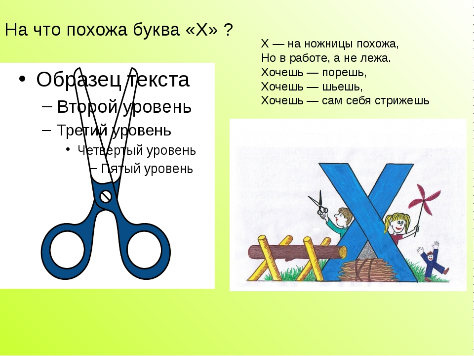На что похожа буква «Х» ? X — на ножницы похожа, Но в работе, а не лежа. Хоче...