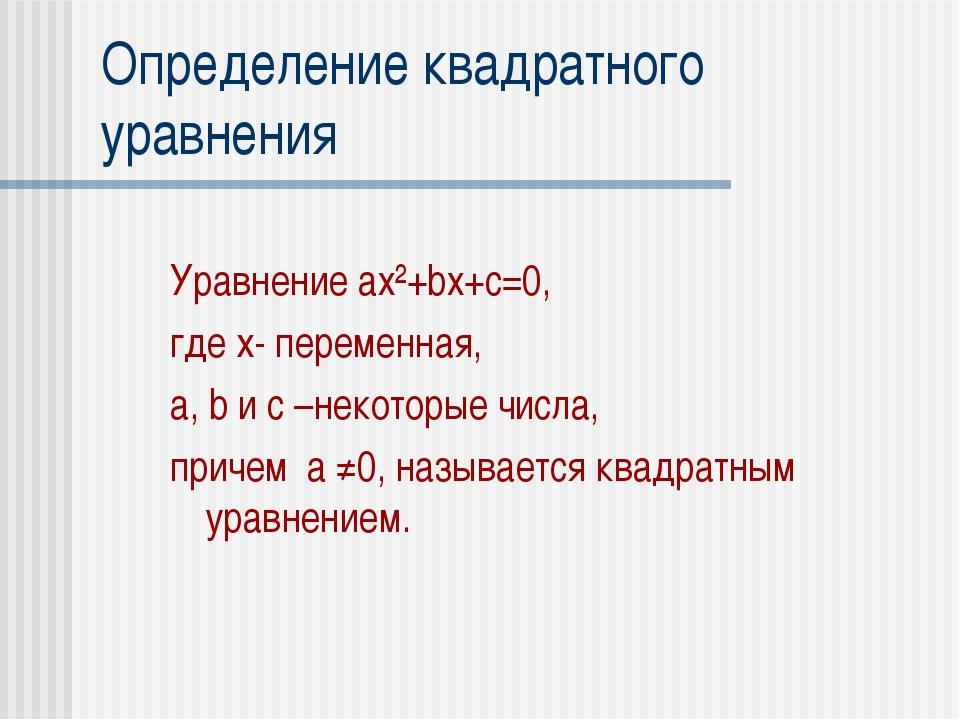 Определение квадратного уравнения Уравнение ax²+bx+c=0, где х- переменная, а,...