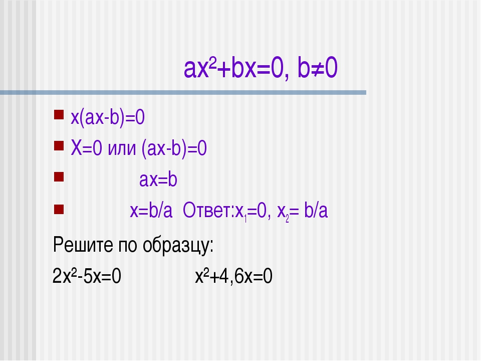 ax²+bx=0, b≠0 x(ax-b)=0 X=0 или (ax-b)=0 ax=b x=b/a Ответ:x1=0, x2= b/a Решит...