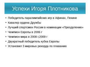 Успехи Игоря Плотникова Победитель паралимпийских игр в Афинах, Пекине Кавале
