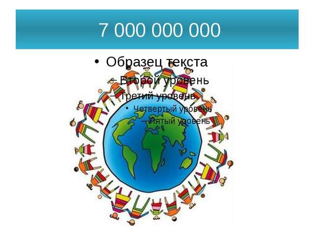 7 000 000 000
