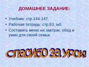 ДОМАШНЕЕ ЗАДАНИЕ: Учебник: стр.144-147. Рабочая тетрадь: стр.63, №5 Составить