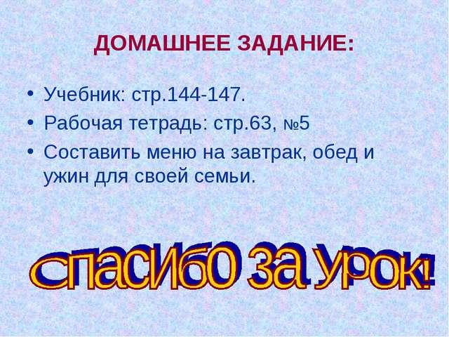 ДОМАШНЕЕ ЗАДАНИЕ: Учебник: стр.144-147. Рабочая тетрадь: стр.63, №5 Составить...