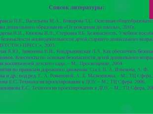 Список литературы: 1. Вераксы Н.Е., Васильева М.А., Комарова Т.С. Основная о