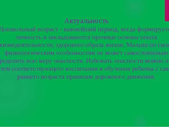 Актуальность Дошкольный возраст - важнейший период, когда формируется личност...