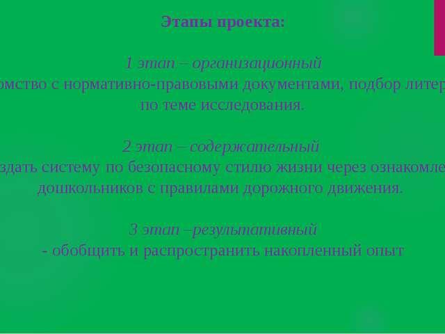 Этапы проекта: 1 этап – организационный - знакомство с нормативно-правовыми д...
