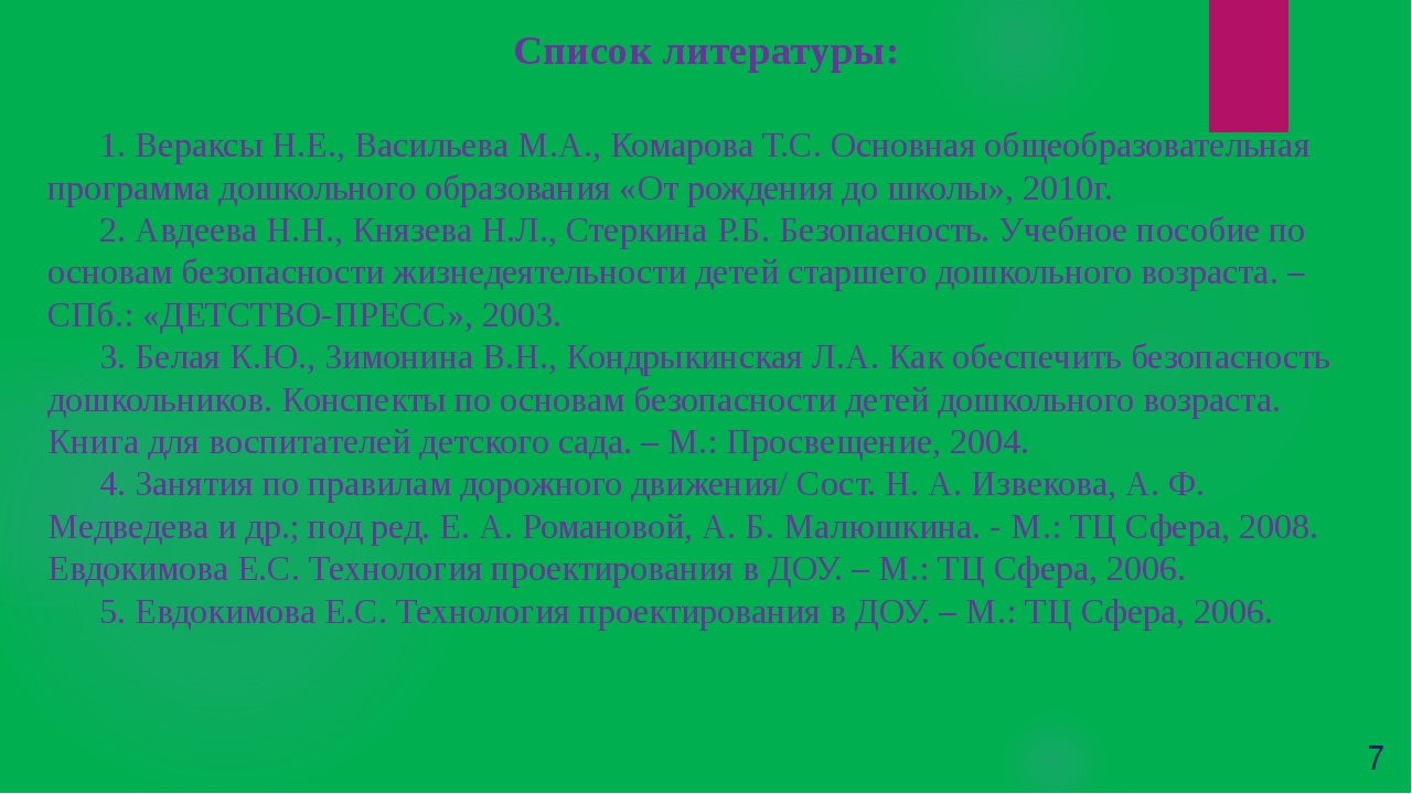 Список литературы: 1. Вераксы Н.Е., Васильева М.А., Комарова Т.С. Основная о...