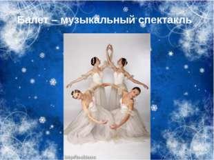Балет – музыкальный спектакль