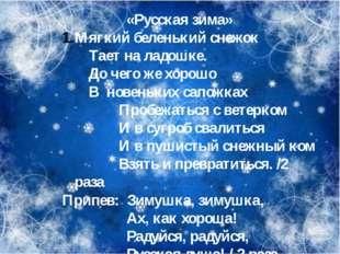 «Русская зима» Мягкий беленький снежок Тает на ладошке. До чего же хорошо В