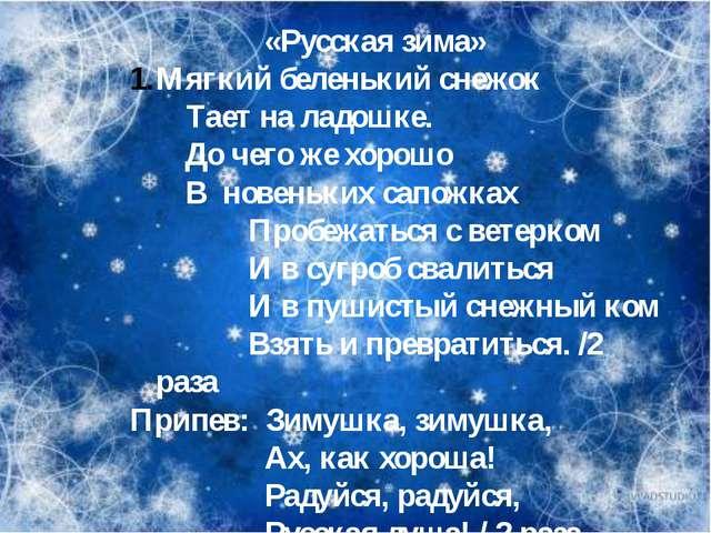 «Русская зима» Мягкий беленький снежок Тает на ладошке. До чего же хорошо В...