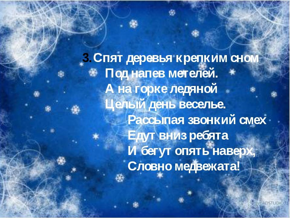 Спят деревья крепким сном Под напев метелей. А на горке ледяной Целый день в...