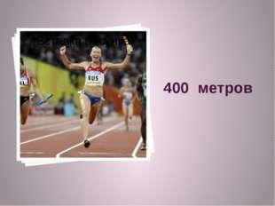 400 метров