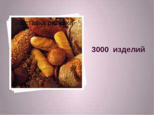 3000 изделий
