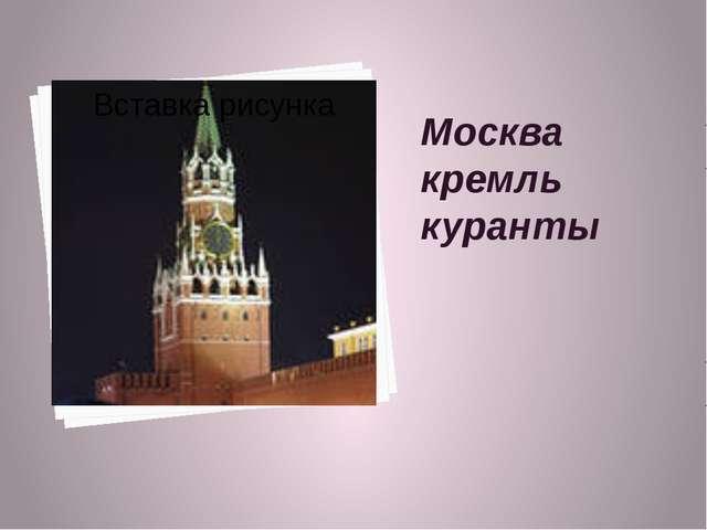 Москва кремль куранты