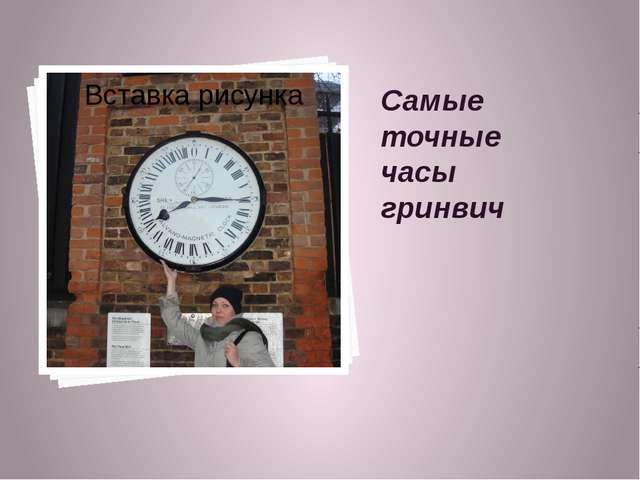 Самые точные часы гринвич