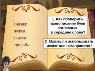 снежки лужки сказка просьба 1. Как проверить правописание букв согласных в с