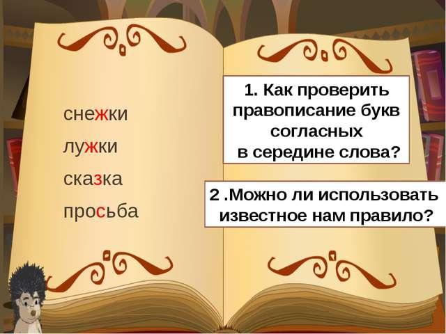 снежки лужки сказка просьба 1. Как проверить правописание букв согласных в с...