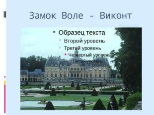 Замок Воле - Виконт
